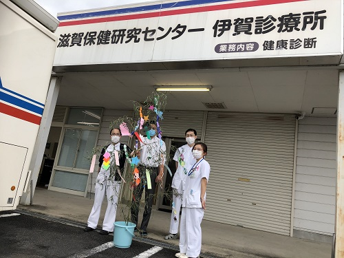 滋賀 保健 研究 センター
